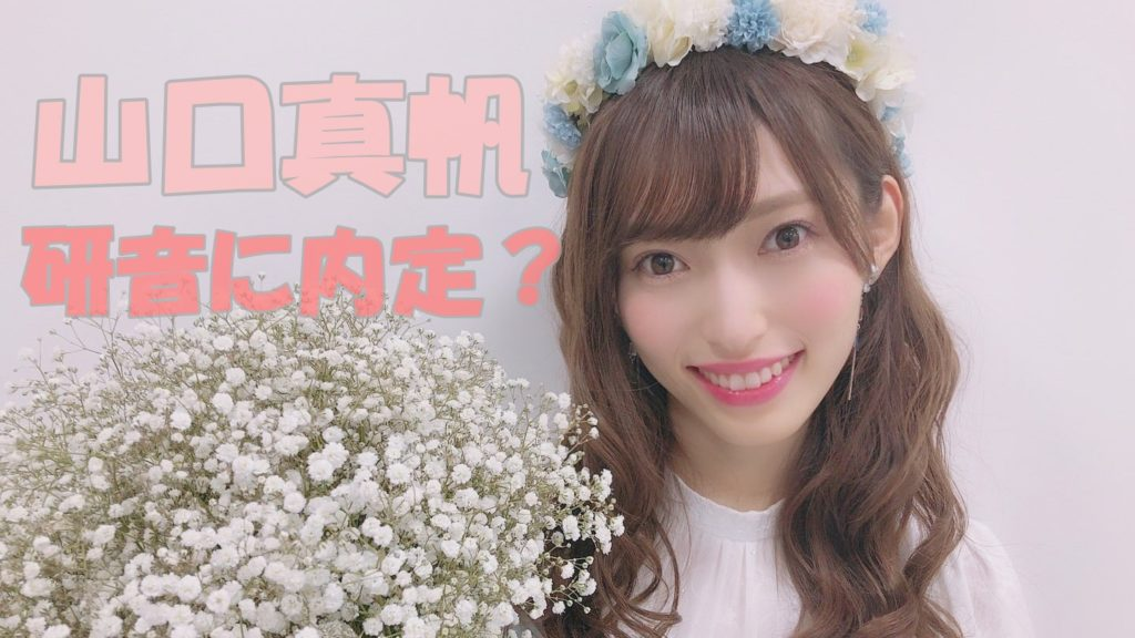 NGT48山口真帆(まほほん)の事務所移籍先はどこ?研音に内定との最新情報?アミューズは?